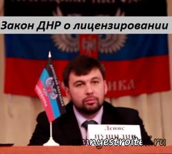 Закон о лицензировании ДНР.