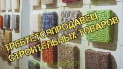 Вакансии работа в Енакиево. Требуется продавец по продаже стройматериалов.