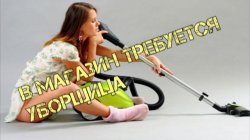 В магазин требуется инженер по оказанию клининговых услуг. Вакансии и работа в Енакиево.