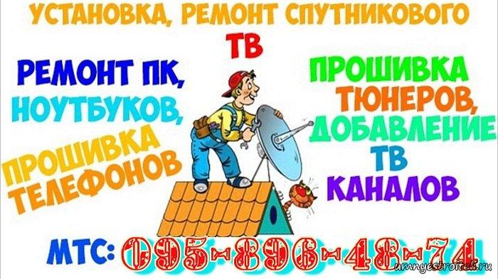 Продажа спутникового оборудование, установка и подключение в Енакиево, Горловке, Макеевке, ДОНЕЦКЕ.