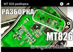Видео - как разобрать мультиметр MT826. Подробная видео инструкция.
