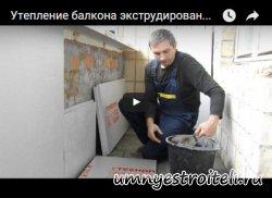 Видео - как утеплить балкон экструдированным пенопластом. Инструкция по утеплению стен балкона.