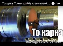 Видео - как сделать шайбу из листовой стали. Работы на токарном станке.