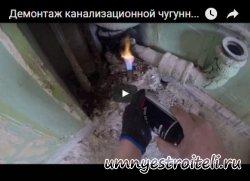 Видео - Как демонтировать чугунную канализационную трубу не сломав её.