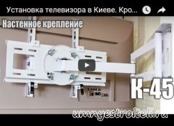 Видео - Установка телевизора на кронштейн КВАДО К-45/ Инструкция по установке кронштейна и телевизора.
