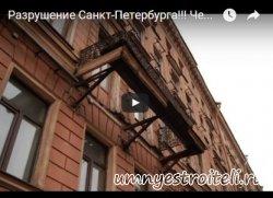 Видео - в СПБ сыпется лепнина со зданий. историческая часть города разваливается.