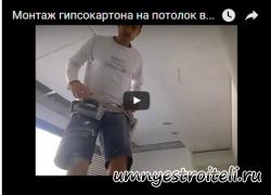 Видео - как провести монтаж гипсокартона на потолок самому.