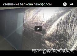 Видео - как утеплить балкон при помощи пенофола.
