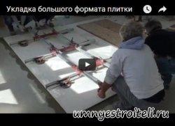Видео - как укладывать плитку больших размеров на пол. 2*1.5 м.