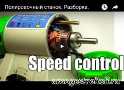 Видео - Из чего состоит полировальный станок. Что находится внутри. Что такое спидконтроль.