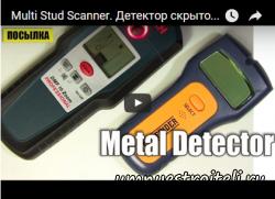 Видео -  Детектор скрытой проводки, а так же металла Multi Stud Scanner.