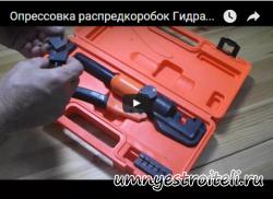 Видео - как работает гидравлический пресс для опрессовки распределительных коробок ПГ 70К .