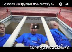 Видео - наглядный пример как происходит установка пластикового окна.