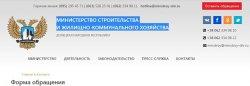 Министерство строительства и ЖКХ ДНР не реагирует на обращение граждан через почту.