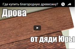 Видео - Где купить благородную древесину в Киеве.