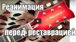 Видео - как отремонтировать гитару.