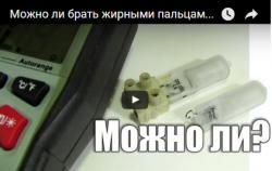 Видео - Можно ли брать жирными пальцами галогенки? Краш тест.