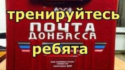 Посылка Енакиево-Горловка отправленная через Почту Донбасса идёт 7 дней.