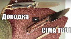 Видео - Как шлифовать и доводить лезвие на ноже-клинке Cima T601.