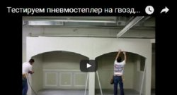Видео - тест скорости работы степлера на гвоздях. Обычный степлер против пневмо.