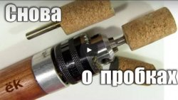 Видео - Шлифовальная насадка из обычной корковой пробки.