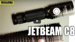 Видео - Тест фонарика JETBeam C8 XM-L2 1000LM.