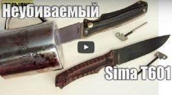 Видео - Какой нож лучше CIMA G20 или T601. Тестируем на прочность.