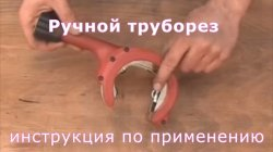 Как пользоваться ручным труборезом для стали + Видео инструкция по использованию.