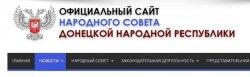 В ДНР изменилось таможенное законодательство.