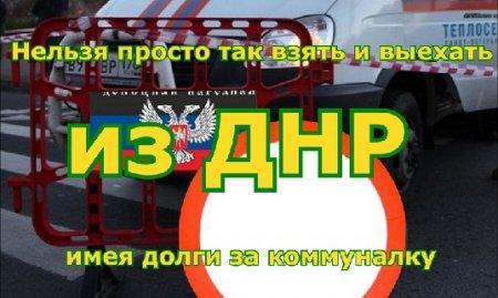 Должники за коммунальные услуги не смогут выехать за пределы ДНР.