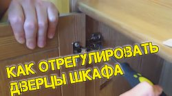 Регулировка дверей шкафа.