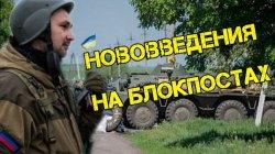 Нововведения на Украинских блокпостах и новые заморочки на ДНР-их.