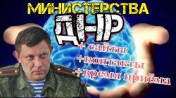 Все Министерства ДНР + ссылки на официальные сайты и телефоны.