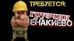 Требуется грузчик - Енакиево, Фильтровальная.