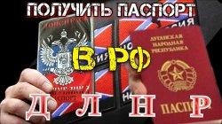 Можно ли получить паспорт ДНР в России.