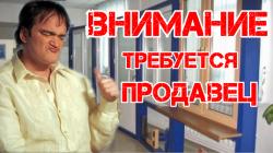 Требуется продавец по продаже окон и дверей - Вакансии и работа в Енакиево.