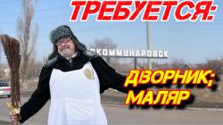 Вакансии Енакиево - в ЖРУ №3 на работу требуется дворник и маляр-штукатур.