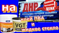 Стоимость-цена клея ПВА в ДНР. ОПТ и розница.