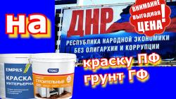 Стоимость краски в ДНР. Цена на краску Омега и Эмпилс + грунт.