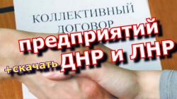 Кол договор для работников ЗАО ВнешТоргСервиса в ДНР и ЛНР.