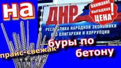 Буры по бетону. Прайс лист цен в ДНР.