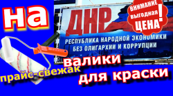 Цена-стоимость валиков для краски в ДНР.