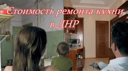 Стоимость ремонта кухни под ключ в ДНР.