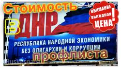 Стоимость-цена профнастила в ДНР.