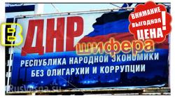 Стоимость-цена шифера в ДНР.