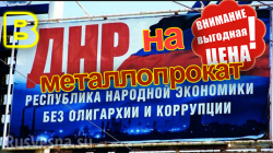 Цена-стоимость металлопроката в ДНР.