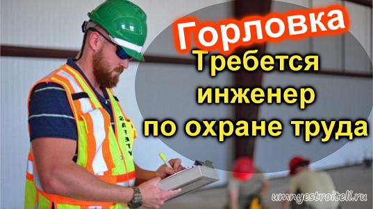 Работа в горловке свежие вакансии для мужчин ярмарка рязань работа свежие вакансии требуется инженер по от итб
