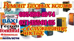Ремонт двухконтурных котлов - Енакиево,Горловка,Донецк