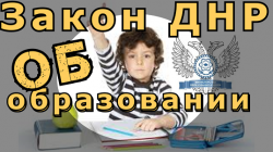 Закон об образовании ДНР.
