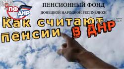 Как насчитывается пенсия в ДНР.